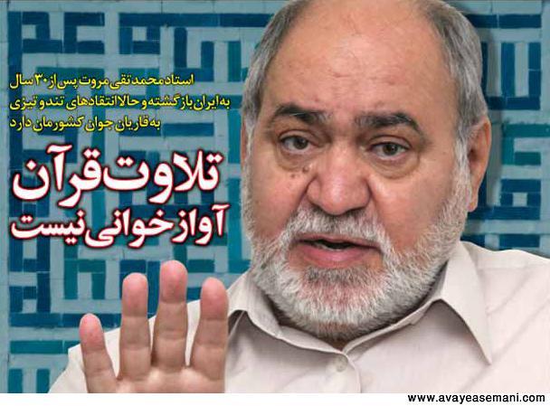 نتیجه تصویری برای محمد تقی مروت تبیان